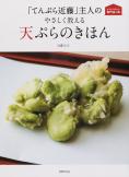 「てんぷら近藤」主人のやさしく教える天ぷらのきほん