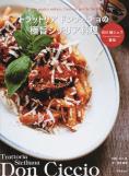 トラットリア ドンチッチョの極旨シチリア料理