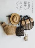 定番の帽子とおしゃれバッグ