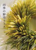 四季の野草リース