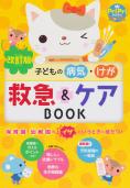 改訂版 子どもの病気・けが 救急&ケア BOOK
