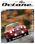 Octane日本版 Vol.22