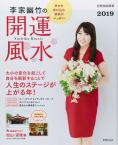 李家幽竹の開運風水2019
