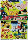 LaQ公式ガイドブック