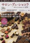 サロン・デュ・ショコラ・オフィシャルムック2019