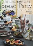Bread Party  人気パン教室Grano Di Ciacoの四季のブレッド・パーティー