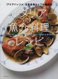 「アクアパッツァ」日��良実シェフが教えるイタリア魚介料理レシピ