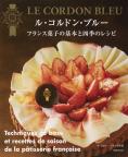 ル・コルドン・ブルー フランス菓子の基本と四季のレシピ