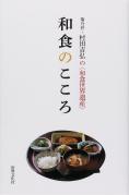 和食のこころ