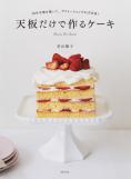 天板だけで作るケーキ
