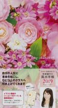 李家幽竹の風水手帳2019 ラッキーフラワー