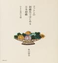 コットンの刺繍糸ではじめる日本刺繍 小さな和の文様