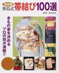 決定版 笹島式帯結び100選