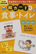 PriPri発達支援 絵カード�@食事・トイレ
