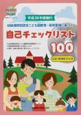 平成30年度施行 幼保連携型認定こども園教育・保育要領に基づく自己チェックリスト100