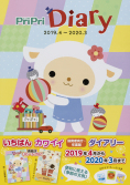 PriPri Diary 2019.4−2020.3