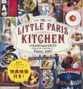 レイチェルのパリの小さなキッチン