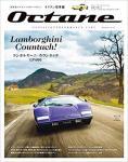 Octane 日本版 Vol.26