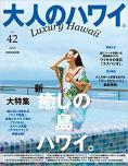 大人のハワイ Vol.42
