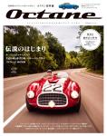 Octane 日本版 Vol.28