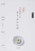 令和版 お豆腐屋さんのとうふレシピ