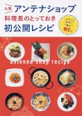 人気アンテナショップ料理長のとっておき初公開レシピ