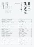 日本の住宅遺産 名作を住み継ぐ