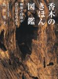 香木のきほん図鑑