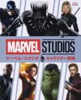 マーベル・スタジオ キャラクター事典