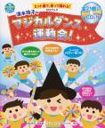 CDブック 清水玲子の マジカルダンス運動会!