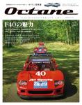 Octane 日本版 Vol.29