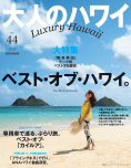 大人のハワイ Vol.44