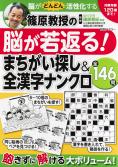 篠原教授の脳が若返るまちがい探し&全漢字ナンクロ全146問