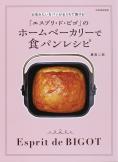 「エスプリ・ト゛・ビゴ」のホームベーカリーで食パンレシピ