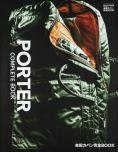 吉田カバン完全BOOK PORTER COMPLETE BOOK