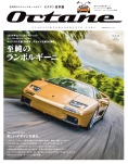 Octane 日本版 Vol.32