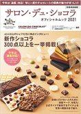 サロン・デュ・ショコラ・オフィシャルムック2021