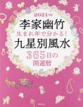 2021年版 李家幽竹 生まれ年で分かる!九星別風水365日の開運暦