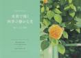 あべとしゆきポストカードブック 水彩で描く四季の静かな光