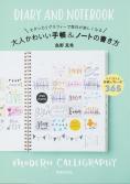 大人かわいい手帳&ノートの書き方
