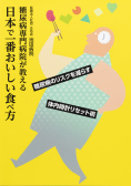 糖尿病専門病院が教える日本で一番おいしい食べ方