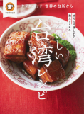 おいしい台湾レシピ