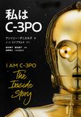 私はC−3PO