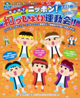 CDブック ニッポン!和っしょい運動会!