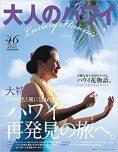 大人のハワイ Vol.46