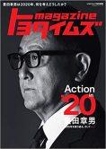 トヨタイムズmagazine