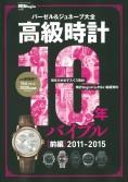 高級時計10年バイブル 前編2011ー2015