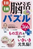 1日1問脳活パズル366日+