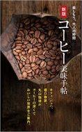 新版 コーヒー美味手帖