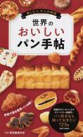 世界のおいしいパン手帖